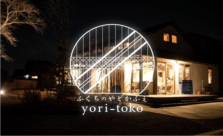 福智町やどかふぇyori-tokoホームページ