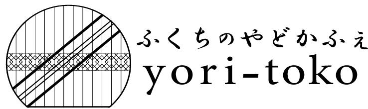 ふくちのやどかふぇyori-toko ホームページ